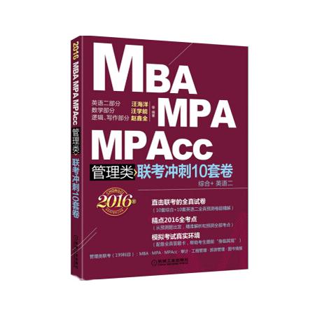 MBA MPA MPAcc 管理类 联考冲剌10套卷 综合 英语二 2016版