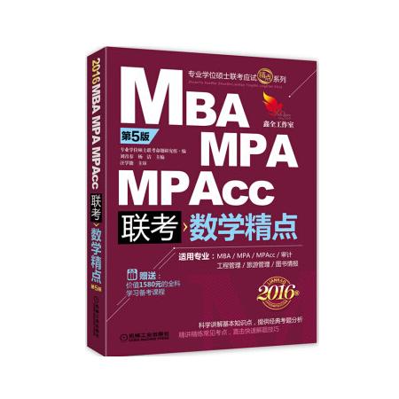 MBA MPA MPAcc 联考 数学精点 专业学位硕士联考应试精点系列 2016版