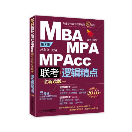 MBA MPA MPAcc 联考 逻辑精点 专业学位硕士联考应试精点系列 全新改版 2016版