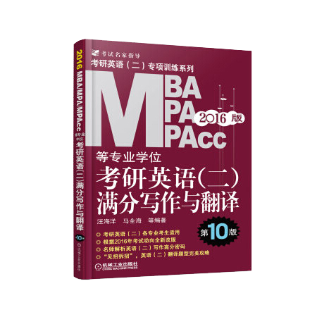 MBA MPA MPAcc 等专业学位 考研英语(二)满分写作与翻译 第10版