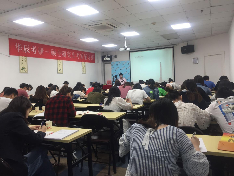 华辰考研上课图片20.jpg